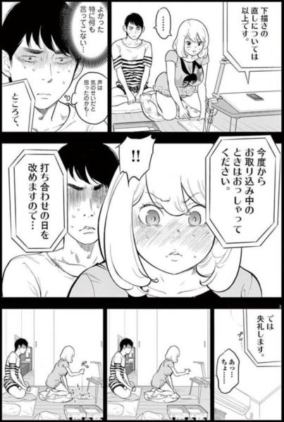 ショク イッ 話 シュー ガイ 33